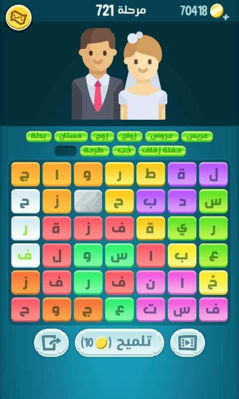 لعبة تلميح مرحلة 721 كلمات مبعثرة Word Search Puzzle Words Games