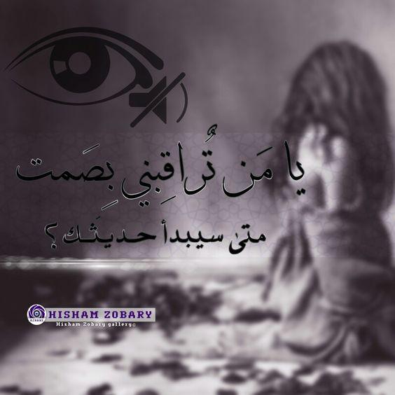 #صمت #هدوء #حب #عشق #عربي #عرب #صور #تصميم #رمزيات #بنت #سوريا #سورية #فتاة #حزن
