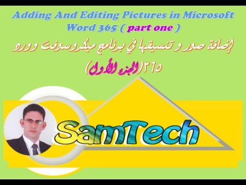 Insert Pictures In Microsoft Word 365 Change Picture Size In Microsoft Word 365 Rotate Picture In Microsoft Word 365 Pictures Layou Microsoft Youtube Change