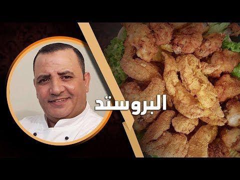 لأول مرة البروستد على أ صوله بطنجرة الضغط مع شام الاصيل Youtube Youtube Savory Appetizer Finger Foods