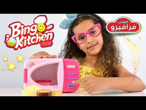 العاب بنات طبخ لعبة ميكروويف بينجو السحري العاب اطفال جديدة