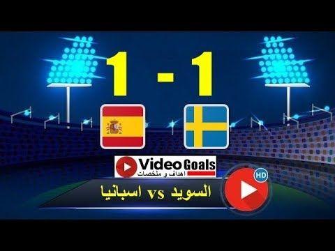 ملخص و اهداف مباراة اسبانيا و السويد 1 1 مباراة قوية و مجنونة التصفيات ا