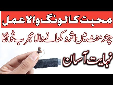 Mohabbat Ka Long Wala Amal In Urdu Hindi Amal For Love Wazifa For Love Youtube In 2020 Islamic Messages Prayer For Husband Urdu