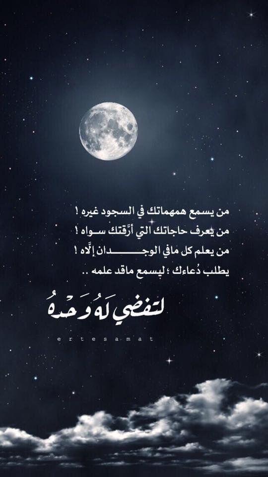 Pin By تدبروا القرآن الكريم On الــوتــر والسحر وقيــام الليــل Quotes Ramadan Islam