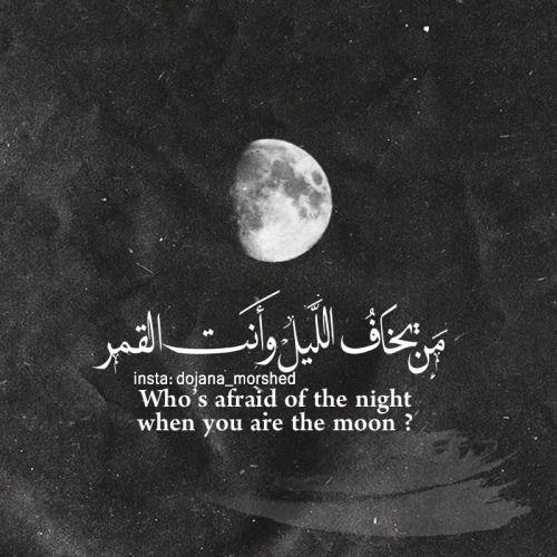 من يخاف الليل وأنت القمر Arabic Quotes Quran Quotes Talking Quotes