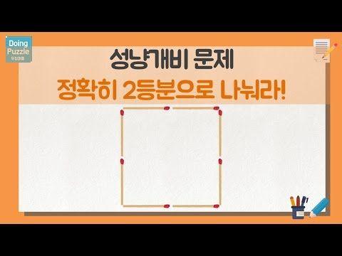 22 성냥개비 문제 성냥개비 3개를 추가해서 반으로 나눠라 두잉퍼즐 Youtube 퀴즈 퍼즐 자료실