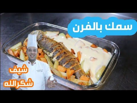 سمك في الفرن مع بطاطس وبيشاميل بطريقة جد سهلة وسريعة Youtube Food Fish Chicken