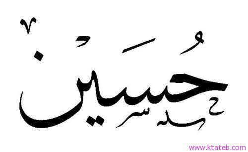 Pin By فارسيهـ ۦ 1994 On اسماء بلخط العربي Calligraphy Ramadan Arabic Calligraphy