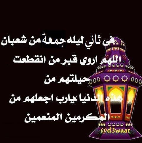 Epingle Par بنت محمد Sur رمضان