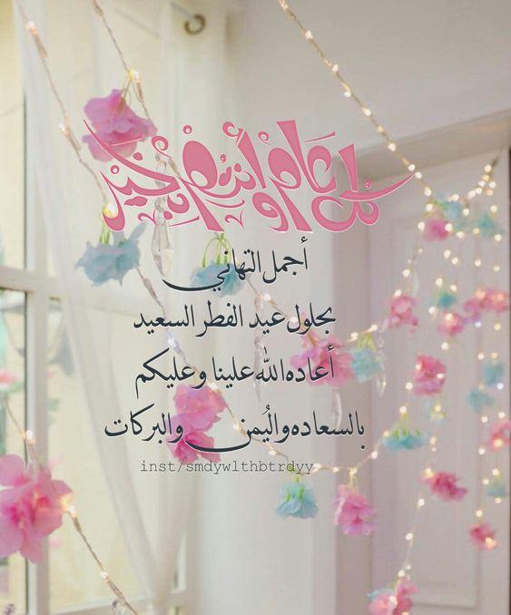 أجمل التهاني بحلول عيد الفطر السعيد أعاده الله علينا وعليكم بالسعاده والي من والبركات Eid Greetings Eid Images Eid Mubarak Greetings