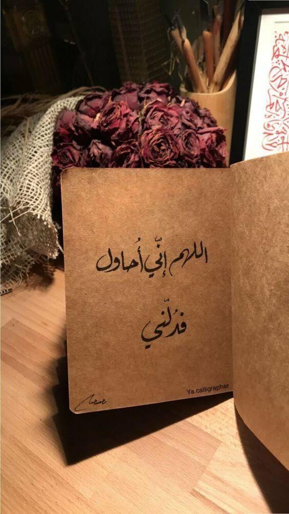 اقتباسات حكم أقوال فيسبوك اللهم إني أحاول فدلني Arabic Tattoo Quotes Words Quotes Talking Quotes