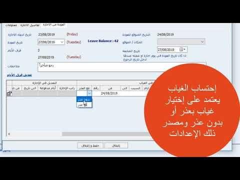 إنشاء الإجازة والعودة منها بحالة العودة المبكرة أو المتأخرة في برنامج الحناوي عربي Education Software Case