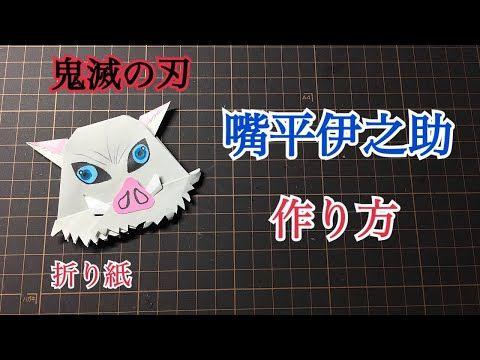 鬼滅の刃の伊之助作ってみた Youtube 折り紙 作品 折り紙 デザイン 折り紙 蝶