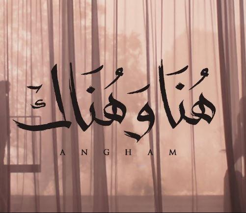 كلمات هنا وهناك انغام Arabic Calligraphy Home Decor Decor