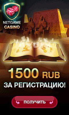 Netgame казино регистрация как выигрыша в казино самп