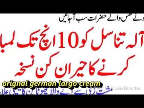 Largo King Size German Cream Price In Pakistan Largo King Size