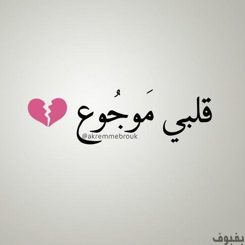 صور قلب مكسور بفبوف Qoutes Love Quotes Arabic Quotes