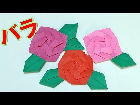 折り紙 花 簡単 子供 バラ