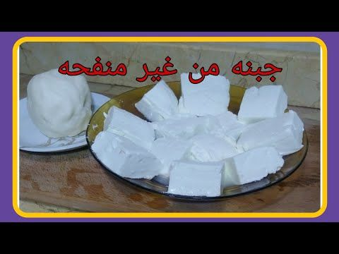 ابسط طريقه لعمل الجبنه البيضا بدون منفحه ولا اى اضافات والنتيجه هاتبهركم Youtube Homemade Cheese Desserts Food