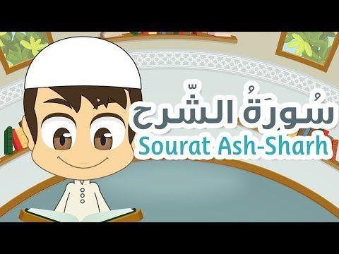 Surah Ash Sharh 94 Quran For Kids Learn Quran For Children Youtube Learn Quran Kids Learning Teaching Kids