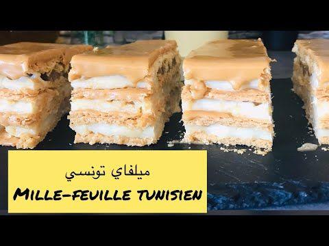 Mille Feuille Tunisien Maison ميلفاي تونسي مثل المحلات في المنزل Youtube Food Desserts Mille Feuille