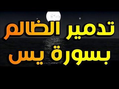 لخلاص الحق من الظالم ونصرة المظلوم Youtube Islamic Pictures Duaa Islam Tech Company Logos