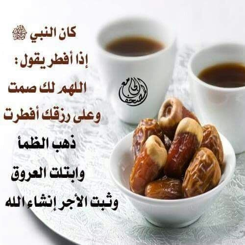 اللهم لك صمت وعلى رزقك افطرت ذهب الطمأ وابتلت العروق وثبت الاجر ان شاء الله Ramadan Greetings Ramadan Ramadan Kareem