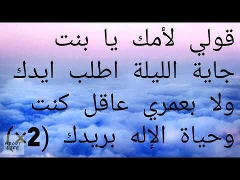 كلمات أنا لما بحب أمجد الجمعة Ana Lamma Bheb Amjad Aljomaa قولي لامك يا بنت Lyrics Youtube Math Arabic Calligraphy Songs