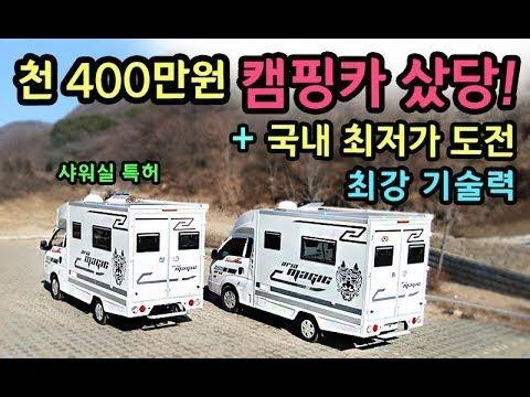 가격실화 천 400만원 국내최저가 캠핑카출고 세금걱정끝 S모티브 Youtube 캠핑카 캠핑 텐트 캠핑
