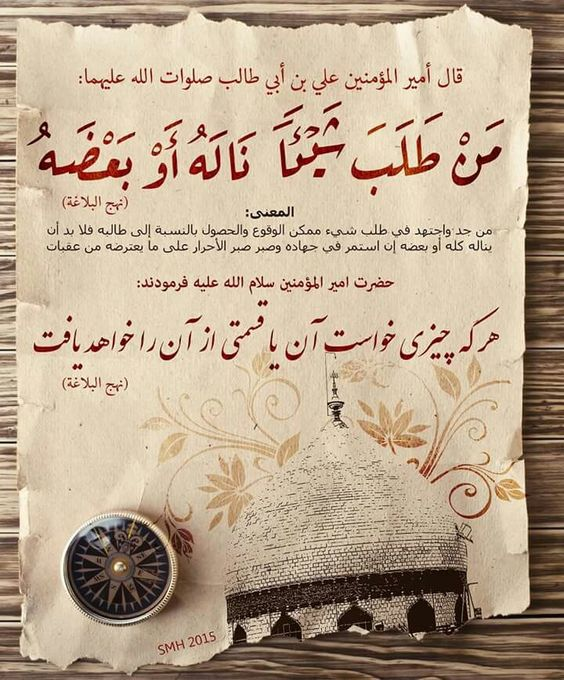e3739d580499db548052b11b3022a65e صور حكم واقوال الامام علي(ع)   حكم مصوره للامام علي (ع)   من اروع اقوال الإمام علي ع