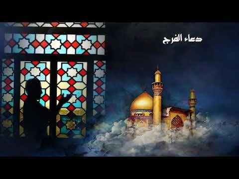 Dua Al Faraj Imam E Zamana As إلهي عظم البلاء د ع اء ال ف ر ج Malikhusnainofficial Youtube Painting Art