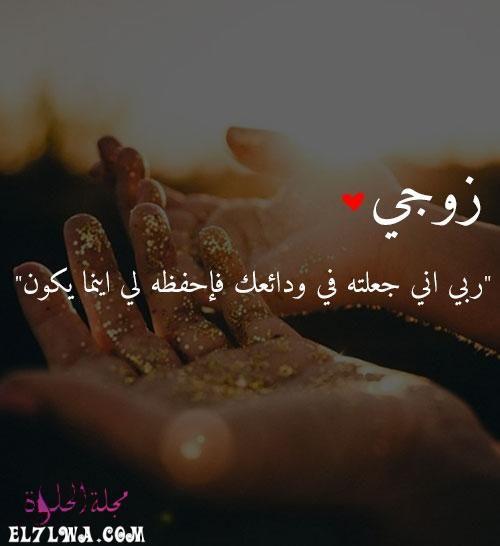 رسائل شوق للزوج ساخنة رسائل حب للزوج جريئه جدا تبحث أغلب الزوجات عن رسائل حب جريئة للتعبير عن حبها الشديد Islamic Quotes Quran Arabic Love Quotes Words Quotes