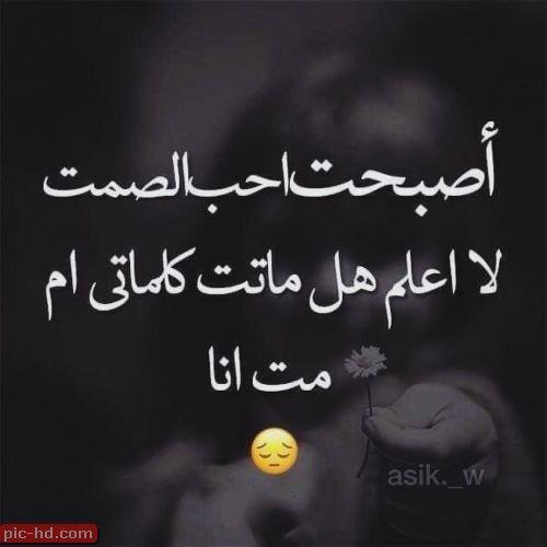 صور مكتوب عليها كلام حزين أجمل الصور الحزينة مع العبارات عن الفراق Movie Quotes Funny Funny Quotes Arabic Quotes
