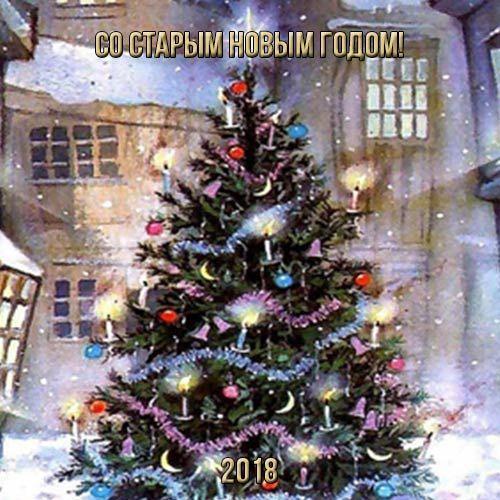 красивая открытка на старый новый год новогодние открытки святки открытки