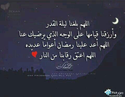 اللهم بلغنا ليلة القدر واجعلنا من الفائزين بها اللهم امين Islamic Love Quotes Quotations Ramadan