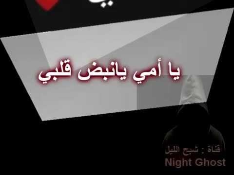يا أمي يانبض قلبي شبح الليل Night Ghost Youtube Youtube Night