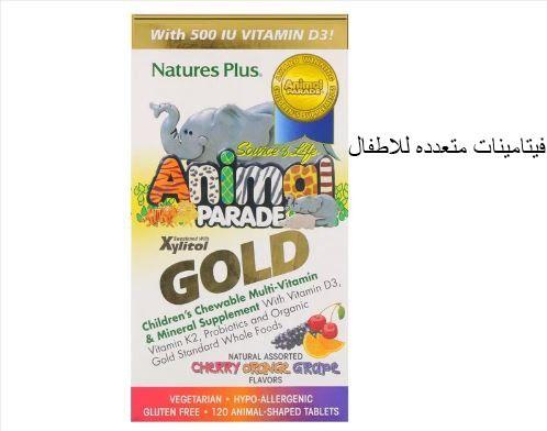 Nature S Plus Source Of Life Animal Parade الذهبي مكمل غذائي قابل للمضغ للأطفال غني بالفيتامينات المتعددة والمعادن بنكهات طبيعية متنوعة 120 قرص على شكل حيو Whole Food Recipes Multivitamin Food