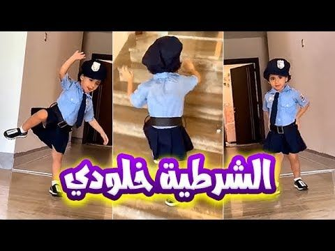 خلودي الصغيرة صارت شرطية Youtube Baseball Cards Music