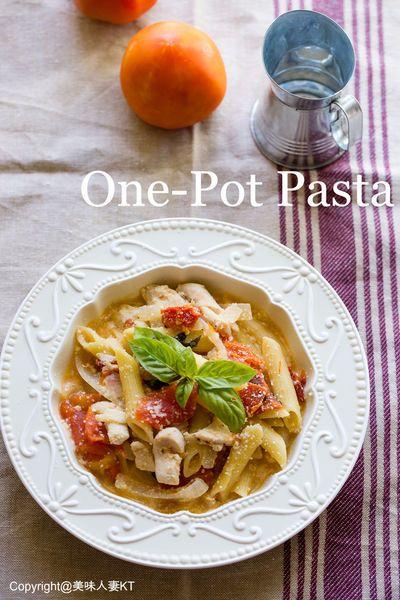 用電鍋煮整顆番茄奶油雞肉筆管麵