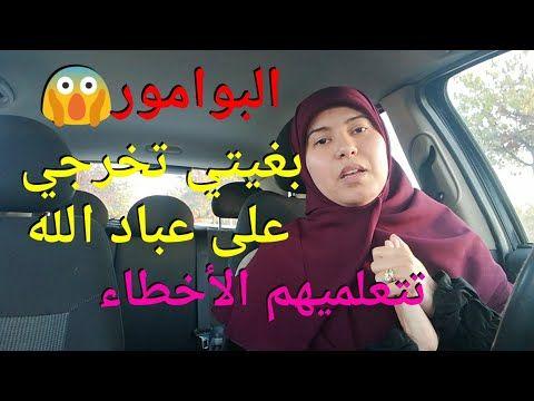 9 علاش البوامور مع الفران و علاش البوامور في الهبطة و علاش Youtube