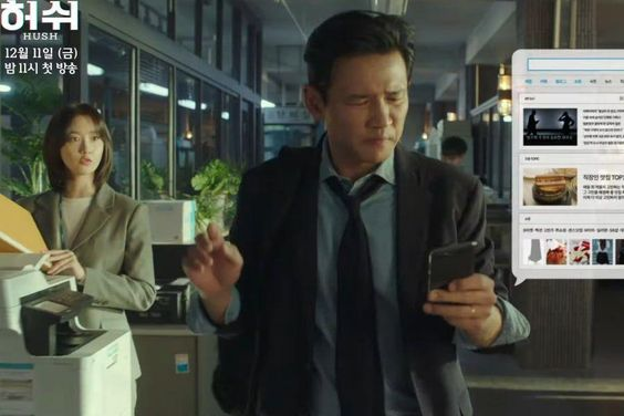 "Watch: Hwang Jung Min Is A Reporter Who Values Food Above Anything Else In Teaser For ""Hush"""
