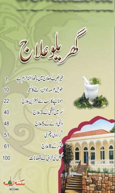 hazrat zulqarnain in urdu pdf free