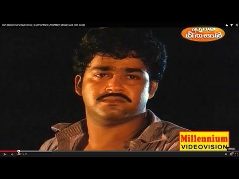 Evergreen Film Song Ilam Manjin Kulirumay Female Ninnishttam Ennishttam Malayalam Film Songs Youtube Film Song Mp3 Song Mp3 Song Download