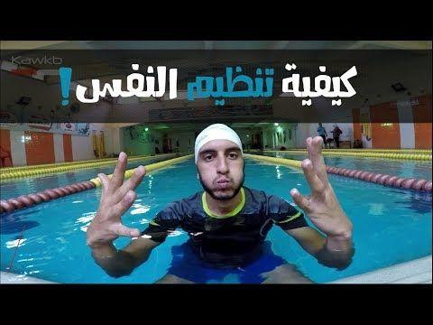 تعليم السباحة أهم تمارين تنظيم النفس Swimming Breath Control Youtube Swimming Places To Visit Visiting