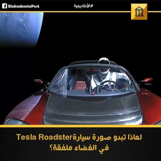 لماذا تبدو صورة سيارة Tesla Roadster في الفضاء ملفقة ما تظهره صور سيارة تسلا رودستر في الفضاء من ألوان يدعو للتفكير لماذا تظهر الألوان به Sports Car Tesla Car