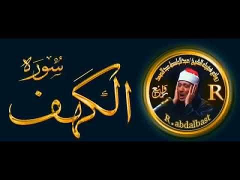 سورة الكهف كاملة من أروع ما جود الشيخ عبد الباسط Surah Al Kahf Youtube Quran Recitation Movie Posters Quran
