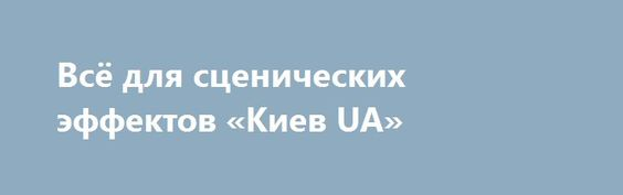 Всё для сценических эффектов «Киев UA» http://www.krok.dn.ua/doska26/?adv_id=2554 Дым жидкость для дым-машин, пенный концентрат, мыльные пузыри, снег, конфетти, любое музыкальное оборудование. Жидкости для сценических эффектов - Дым: 32 грн. Пузыри: 28 грн. Снег: 28 грн. Пенна: 44 грн. Конфетти: 150 грн. Есть все разрешительные документы. Пенные пушки, Генераторы пены, дыма, снега, пузырей, конфетти и любое световое, звуковое и диджейское оборудование. Самые низкие цены. {{AutoHashTags}}