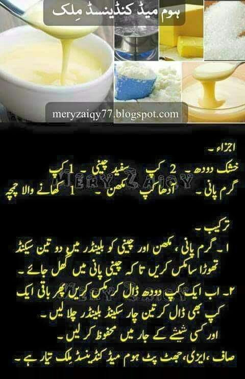 Pin By Laila Malik On Birthdays Cooking Recipes Cooking Recipes In Urdu Cooking Recipes Desserts