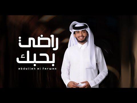 راضي بحبك عبدالله آل فروان حصريا 2020 Youtube Fashion Nun Dress