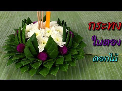 กระทงใบตอง ดอกไม กระทงง ายๆ ทำเสร จเร ว Meedee Diy Youtube ดอกไม ไอเด ยงานฝ ม อ งานฝ ม อ